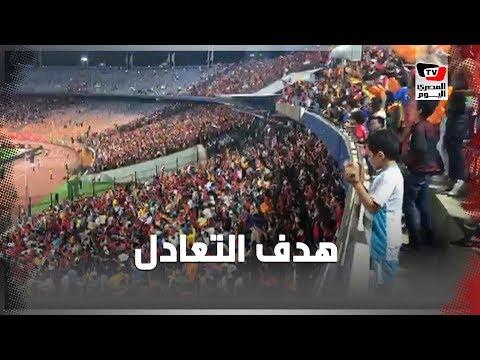 جماهير مصر تهتف «الله حي التالت جي» عقب إحراز رمضان صبحي هدف التعادل