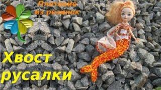 Как плести из резинок хвост русалки |♣Klementina Loom♣ урок53| weaving Mermaid