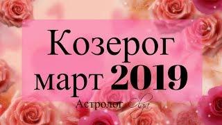 УРАН в 5 доме! КОЗЕРОГ ГОРОСКОП на МАРТ 2019 Астролог Olga