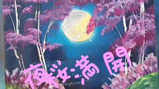 スプレーアート 夜桜