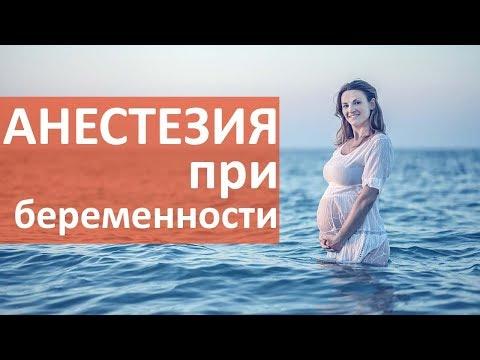 Анестезия при беременности. 💧 Использование анестезии при лечении беременных. Мать и Дитя