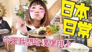 [日本日常]今天的午餐是高級牛肉漢堡排!而且還生吃!?一餐多少錢?