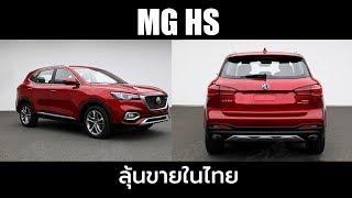 ลุ้นเข้าไทย 2019 MG HS รถ SUV รุ่นใหม่ ถอดแบบมาจาก X-Motion Concept เสียบแทน GS?