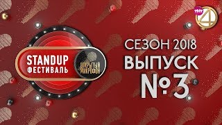 """Выпуск №3. StandUp фестиваль """"Открытый Микрофон"""" (2018)"""