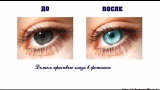 Смотреть онлайн Как изменить цвет глаз в фотошопе