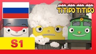 мультфильм для детей l Титипо Новый эпизод l #16 Наш новый друг, Локо! l Паровозик Титипо