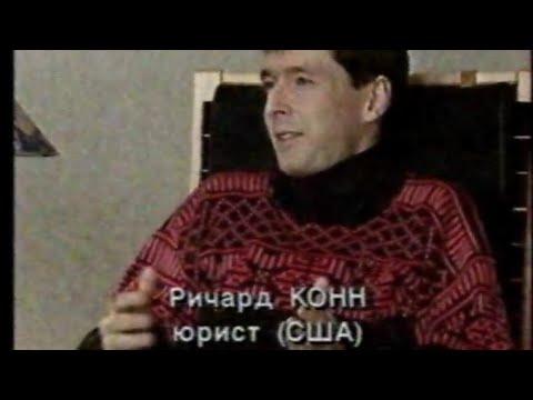 Иностранцы в России (1993) (фрагмент)
