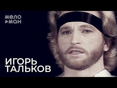 Игорь Тальков - Ты опоздала