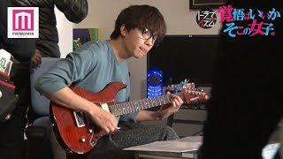 伊藤健太郎、本気のギター特訓姿が青春カッコイイ!