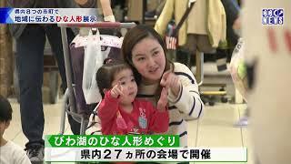 2月1日 びわ湖放送ニュース