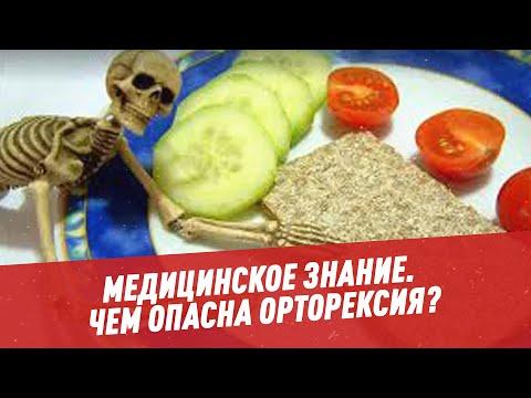 Чем опасна орторексия? - Медицинское знание