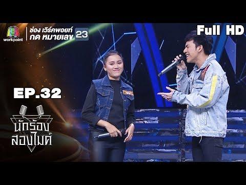 นักร้องสองไมค์ |  EP.32 | 21 ต.ค. 61 Full HD