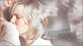 Марина & Олег || Склифосовский[2 сезон]