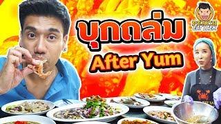 บุกถล่ม After Yum!! EP45 ปี2 | | PEACH EAT LAEK