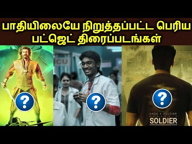 Dropped Tamil Big Budget Movies List | Top 10 Dropped (Unreleased) Tamil Films | தமிழ்