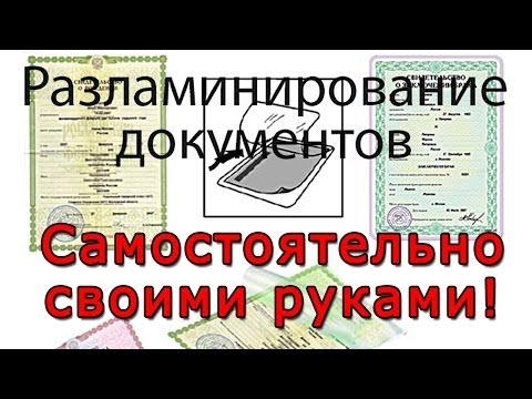 #8Art - Разламинирование документов самостоятельно своими руками - Видеоурок