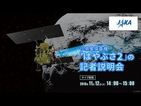 小惑星探査機「はやぶさ2」の記者説明会(19/11/12)ライブ配信