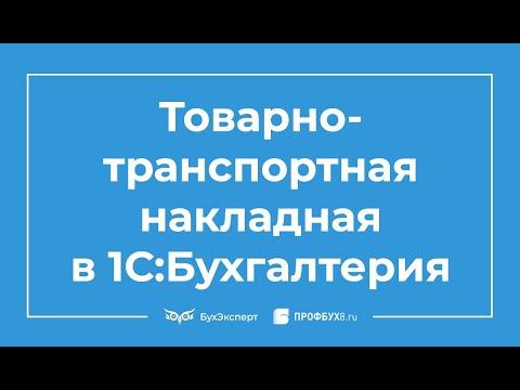 Товарно-транспортная накладная (ТТН) в 1С 8.3 Бухгалтерия
