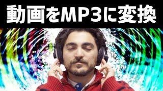 【無料】たったこれだけ!?動画をMP3にカンタン変換 Helpシリーズ