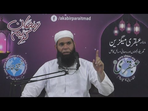 Download Live Dars   17th Ramzan Ul Mubarak After Tarweeh   Ubqari Tasbeeh Khana Lahore   22-05-2019 HD Mp4 3GP Video and MP3
