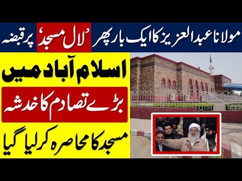مولاناعبدالعزیز کا ایک بار پھر لال مسجد پر قبضہ بڑے تصادم کا خدشہ