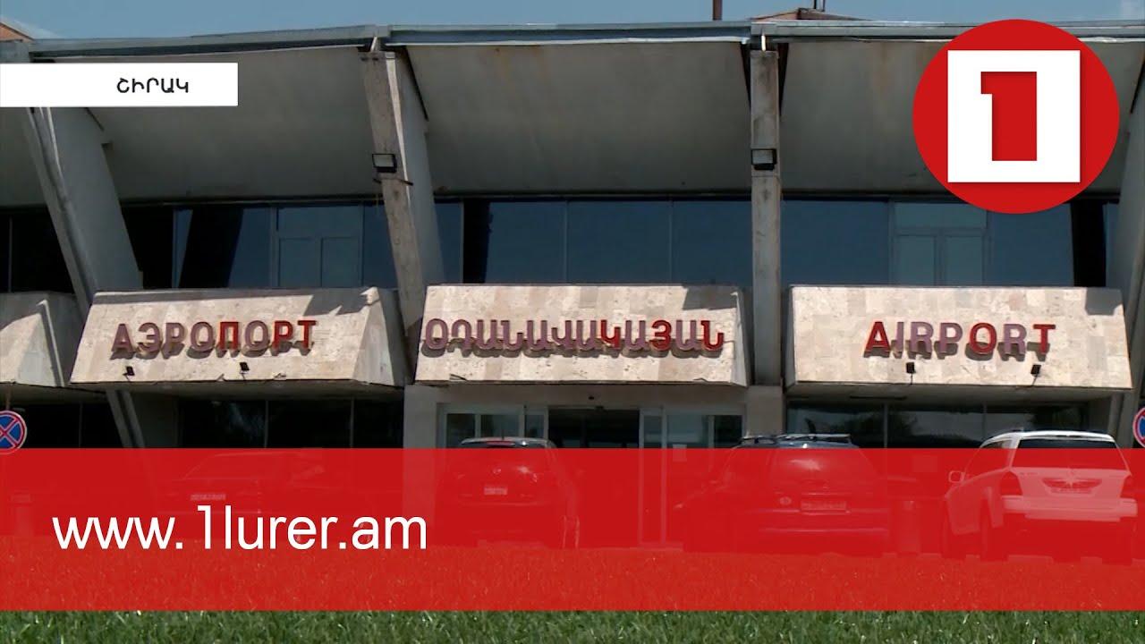 Արդիականացվում է Գյումրու «Շիրակ» օդանավակայանը