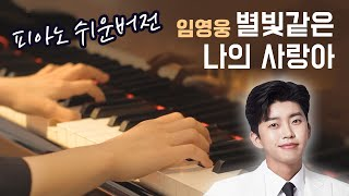 임영웅 '별빛같은 나의 사랑아' 피아노 쉬운 버전!