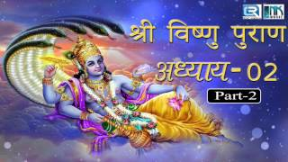 Shree Vishnu Puran in Hindi (श्री विष्णु पुराण) | Chapter - 2 | Part 2 | Lord Vishnu Story