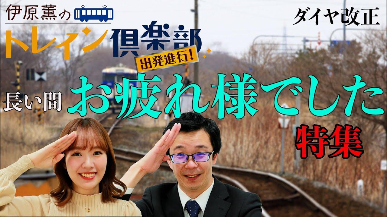 伊原薫のトレイン倶楽部 020 ダイヤ改正 長い間 お疲れ様でした!