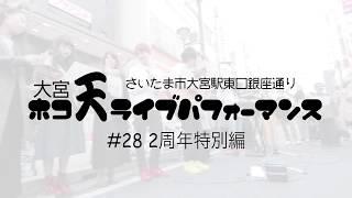2018/3/11 大宮ホコ天ライブパフォーマンス#28特別編 動画公開!