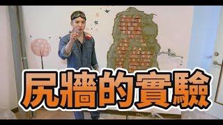 #15【谷阿莫Life】你以為用鐵撬就可以輕易把補過的牆打爆嗎?(實測)