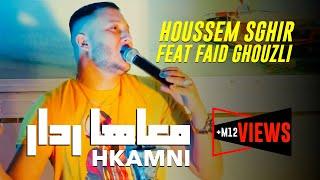 Cheb Houssem Sghir © 2020 (Hkamni M3aha Radar - حكمني معاها رادار) Avec Faid Ghouzli قنبلة التيك توك