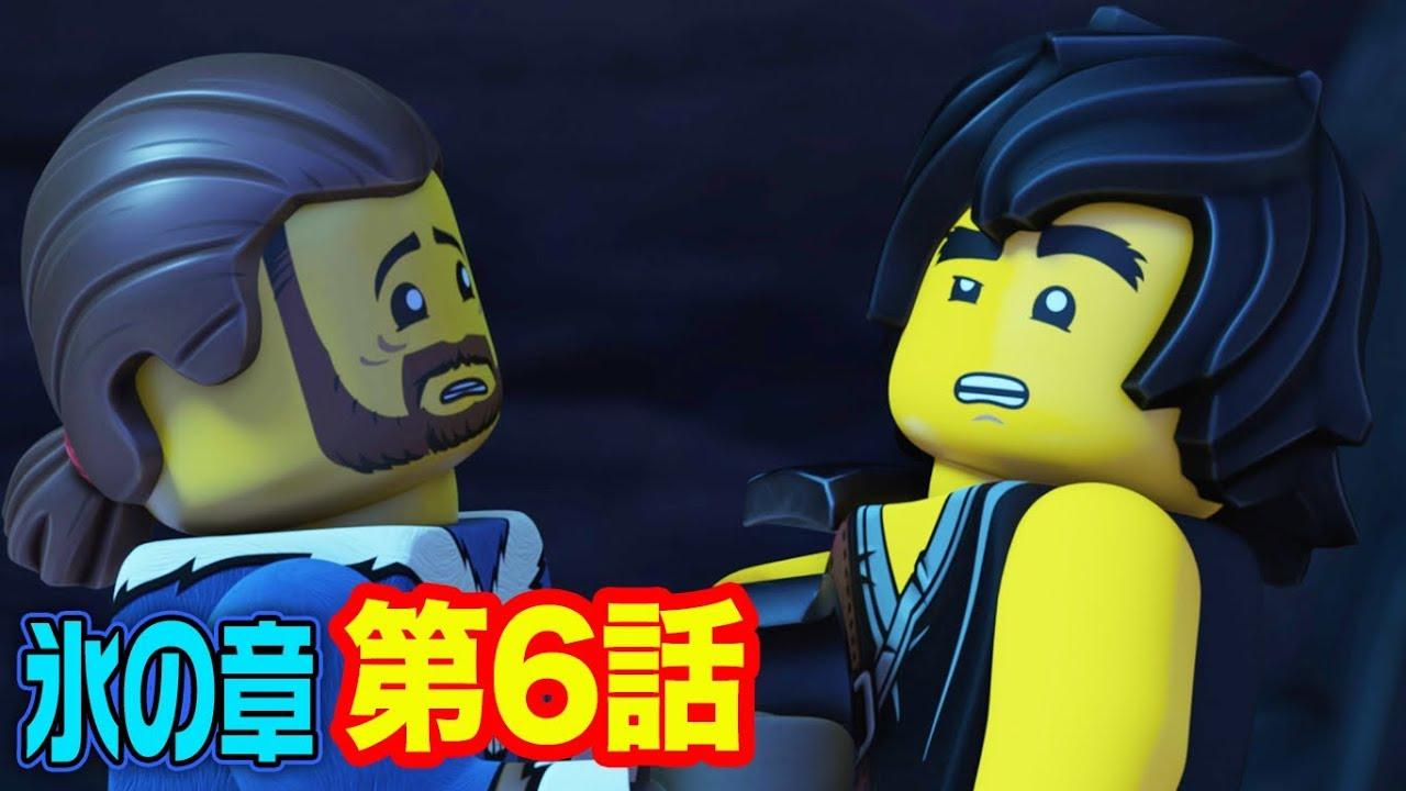 【レゴ ニンジャゴー 氷の章 アニメ】やってやる!オラは悪くない! 第6話