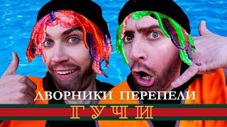 Тимати feat. Егор Крид - Гучи (ПАРОДИЯ by Дворники)
