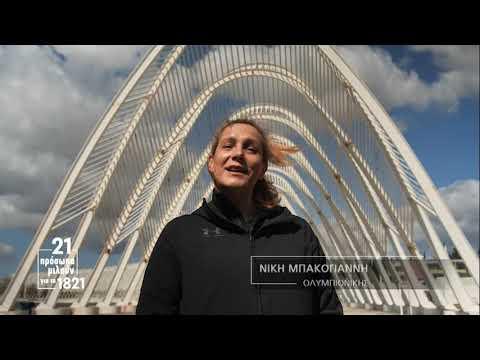 21 πρόσωπα μιλούν για το 1821: Το μήνυμα της Νίκης Μπακογιάννη   26/03/2021   ΕΡΤ