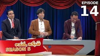 Shabake Khanda - Season 5 - Episode 14