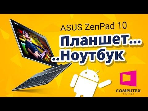 Computex  2015  планшет asus zenpad 10