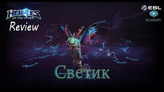Heroes of the Storm: Обзор-гайд (151 выпуск) - Светик