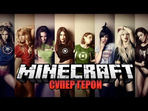 MINECRAFT MINI-GAME: СУПЕР ГЕРОИ!