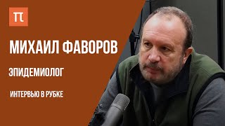 Вакцины, или Почему нет фармзаговора — Михаил Фаворов / ПостНаука