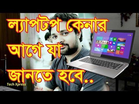 ল্যাপটপ কেনার আগে যা জানতে হবে | Laptop Buying Guide | Bangla