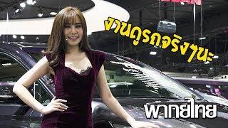 [พากย์ไทย] ในงานชมรถ - motor expro 2019