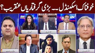 View Point | Imran Yaqub Khan | Zafar Hilaly | GNN | 03 Oct 2021