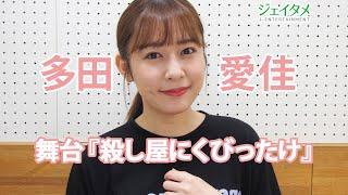【動画】舞台「殺し屋にくびったけ」レモン役 多田愛佳