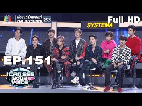 I Can See Your Voice Thailand | EP.151 | 9x9 | 9 ม.ค. 62 Full HD