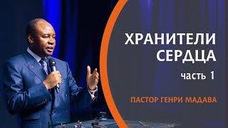 ГЕНРИ МАДАВА // ХРАНИТЕЛИ СЕРДЦА Ч.1