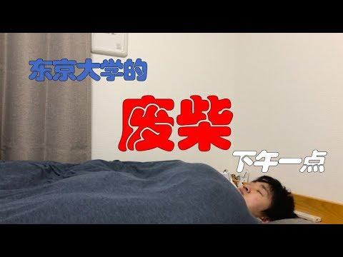 東大竟然也有廢柴?東京大學語言天才給你介紹東大生的學生生活