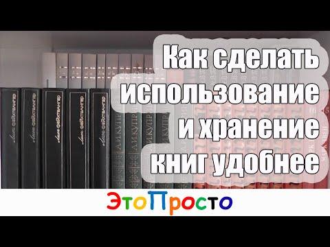 Как сделать хранение и использование книг удобнее