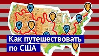 Как путешествовать по США