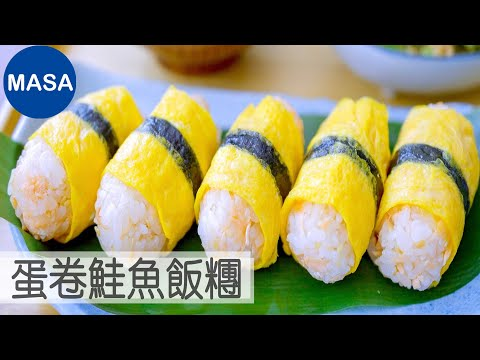 做出簡單又營養的蛋卷鮭魚飯糰